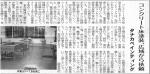 株式会社タナカペインティング -田中塗り床工業- コンクリート床塗装、広域から依頼