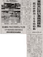 群馬経済新聞に掲載されました -田中塗り床工業-