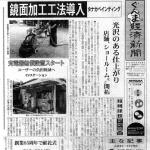 鏡面加工工法導入 株式会社タナカペインティング -田中塗り床工業-