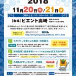 群馬ものづくりフェア2018 田中塗り床工業