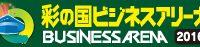 彩の国ビジネスアリーナ2016