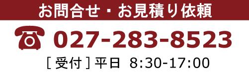 お問合せ・お見積依頼はこちら TEL.027-283-8523