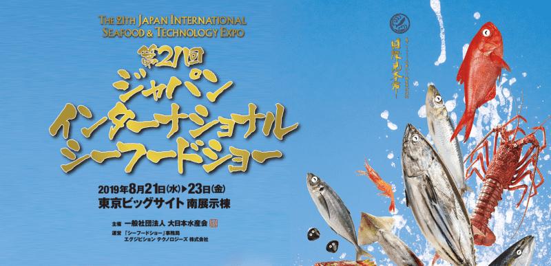 第21回ジャパンインターナショナルシーフードショー