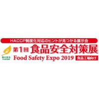 第1回 食品安全対策展