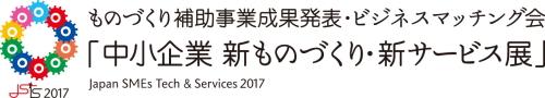 jsts2017_logo_04_color_m