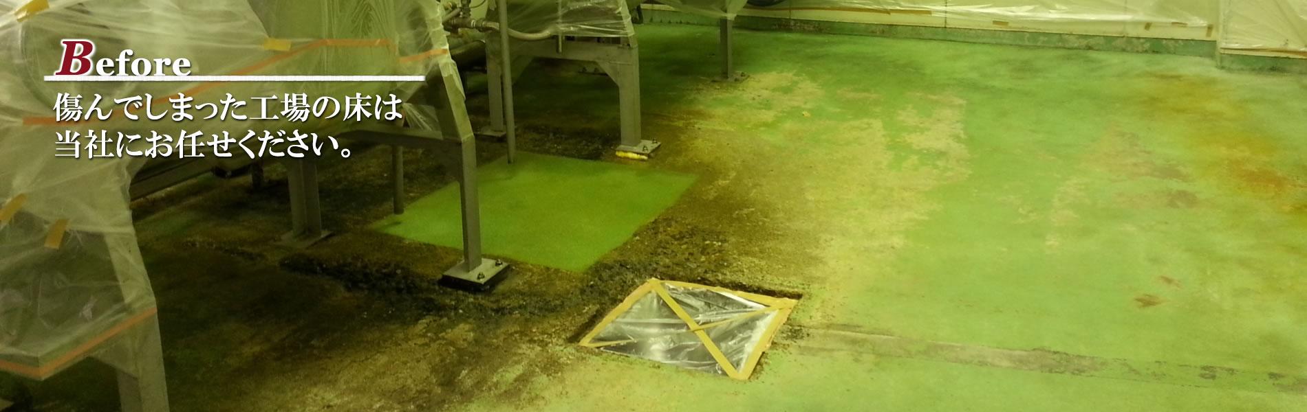 傷んでしまった工場の床は当社にお任せください。