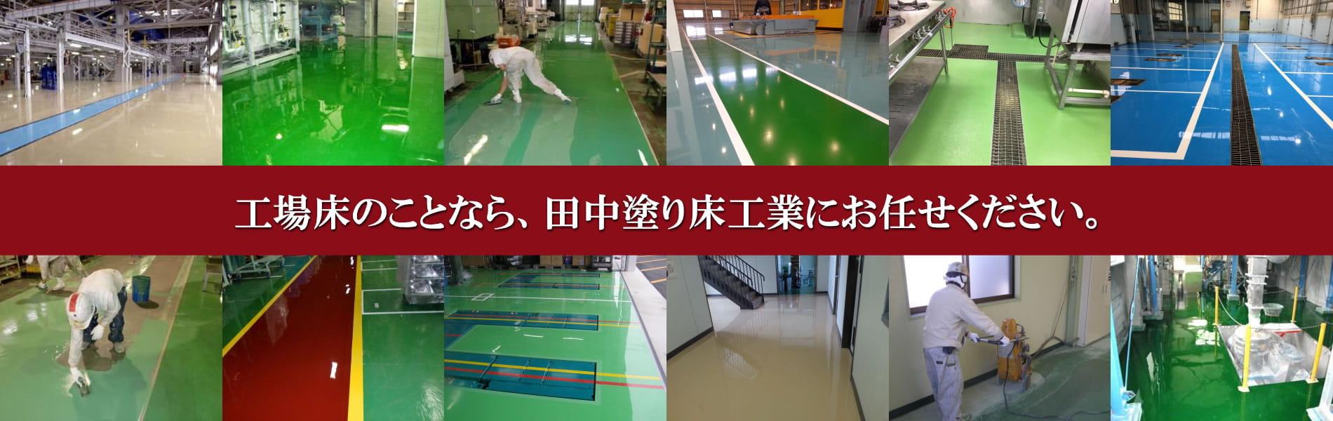 工場床のことなら、田中塗り床工業にお任せください