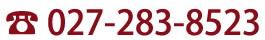 株式会社タナカペインティング -田中塗り床工業- TEL027-283-8523